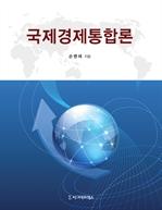 도서 이미지 - 국제경제통합론