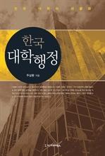 도서 이미지 - 한국 대학행정