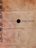 도서 이미지 - 영상문학ㆍ영상언어