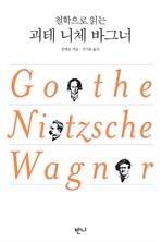 도서 이미지 - 철학으로 읽는 괴테 니체 바그너