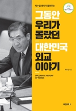 도서 이미지 - 그동안 우리가 몰랐던 대한민국 외교 이야기 - 박수길 대사가 들려주는