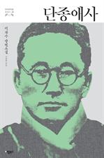 도서 이미지 - [ 한국문학을 권하다 24] 단종애사