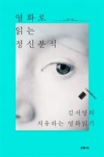 도서 이미지 - 영화로 읽는 정신분석