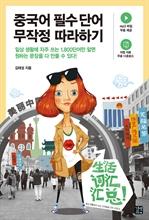 도서 이미지 - 중국어 필수 단어 무작정 따라하기