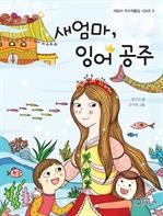 도서 이미지 - 새엄마, 잉어 공주 - 어린이 우수작품집 시리즈05