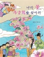 도서 이미지 - 나라 꽃 무궁화를 찾아서 - 우리 겨레 이야기 보따리 01