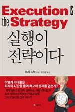 도서 이미지 - 실행이 전략이다