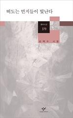 도서 이미지 - 떠도는 먼지들이 빛난다 : 손택수 시집-창비시선379