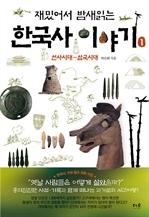 도서 이미지 - 재밌어서 밤새 읽는 한국사 이야기 1 : 선사시대 ~ 삼국시대