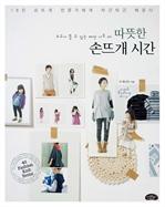 도서 이미지 - 따뜻한 손뜨개 시간