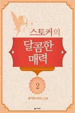 도서 이미지 - 스토커의 달콤한 매력