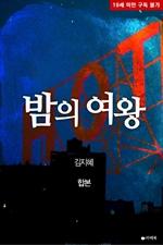 도서 이미지 - [합본] 밤의 여왕 (전2권/완결)