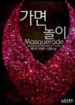 도서 이미지 - 가면놀이 (Masquerade)