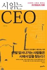 도서 이미지 - 시 읽는 CEO