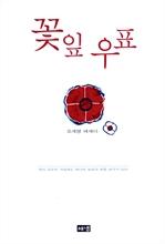 도서 이미지 - 꽃잎우표