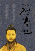 도서 이미지 - 자산 정약전 : 김영주 장편소설