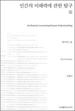 도서 이미지 - 인간의 이해력에 관한 탐구 - 천줄읽기