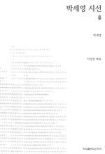 도서 이미지 - 박세영 시선 (초판본)