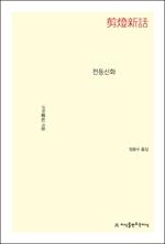 도서 이미지 - 전등신화