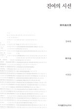 도서 이미지 - 진여의 시선