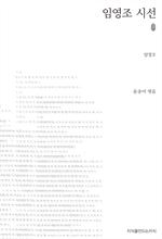 도서 이미지 - 임영조 시선 (초판본)