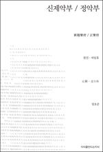 도서 이미지 - 신제악부 / 정악부
