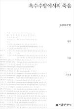 도서 이미지 - 옥수수밭에서의 죽음