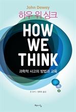 도서 이미지 - 하우 위 싱크: 과학적 사고의 방법과 교육