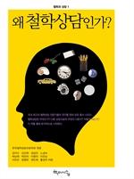 도서 이미지 - 철학과 상담 1 - 왜 철학상담인가?
