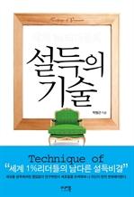 도서 이미지 - 설득의 기술 - 세계 1% 리더들의