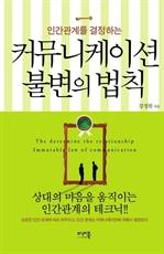도서 이미지 - 커뮤니케이션 불변의 법칙