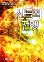 도서 이미지 - [합본] 신들의 전쟁 (전21권/완결)