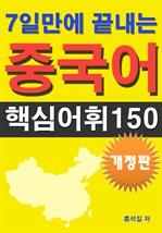 도서 이미지 - 7일만에 끝내는 중국어 핵심어휘 150 개정판
