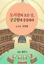 도서 이미지 - 도서관의 모든 것, 궁금함에 응답하라