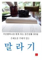 도서 이미지 - 은혜로운 주해가 있는 말라기