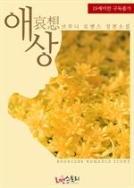 도서 이미지 - 애상 (哀想)
