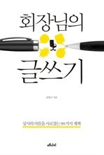도서 이미지 - 회장님의 글쓰기