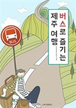 도서 이미지 - 버스로 즐기는 제주 여행