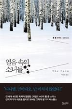 도서 이미지 - 얼음 속의 소녀들