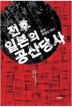도서 이미지 - 전후 일본의 공산당사
