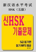도서 이미지 - 신HSK 기출문제 - 5급 듣기편