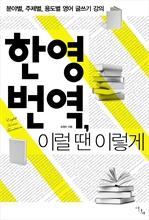 도서 이미지 - 한영 번역, 이럴 땐 이렇게: 분야별, 주제별, 용도별 영어 글쓰기 강의