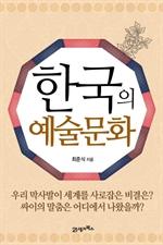 도서 이미지 - 한국의 예술문화