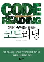 도서 이미지 - 코드 리딩