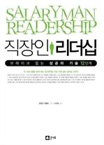 도서 이미지 - 직장인 리더십