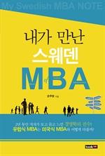 도서 이미지 - 내가 만난 스웨덴 MBA