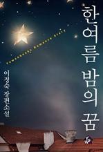 도서 이미지 - 한여름 밤의 꿈