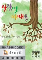 도서 이미지 - [오디오북] 랑랑별때때롱