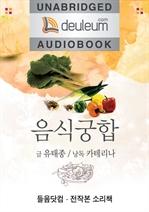 도서 이미지 - [오디오북] 음식궁합