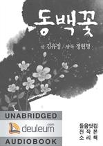 도서 이미지 - [오디오북] 김유정 단편집 (동백꽃 외)
